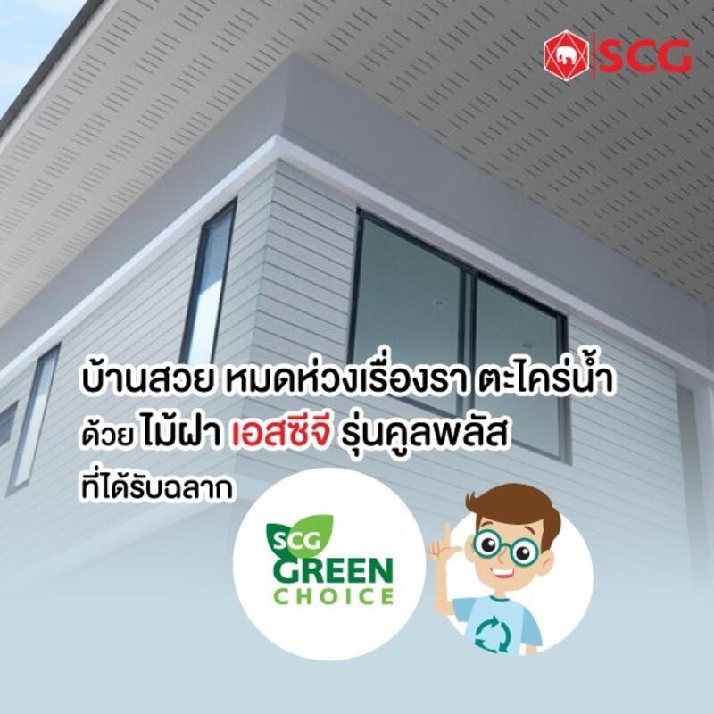 SCG Greenchoice